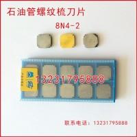 8N4-2石油管螺紋梳刀刀片刀粒
