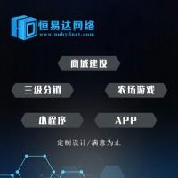 玉林微信分銷系統定制,三級分銷系統開發公司
