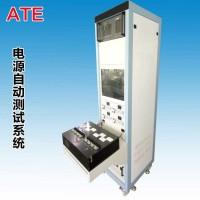 東莞廠家定制ATE開關電源自動測試系統移動智能電子測試設備