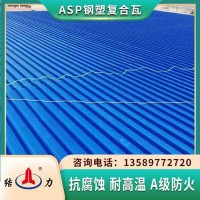 耐腐彩鋼瓦 樹脂彩鋼板 山東濟寧防腐鐵皮瓦廠房抗溫差變化