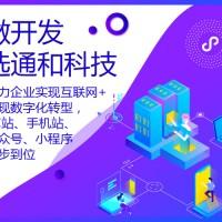 濟寧通和社區團購小程序開發