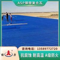ASP鋼塑瓦 山東長島復合防腐板 覆膜金屬瓦難燃耐用
