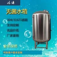 渝中鴻謙 水處理設備專用水箱 無菌純水箱 誠信經營品質保證