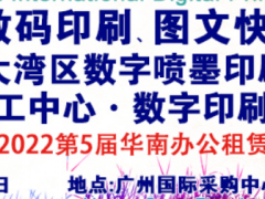 2022第9屆廣州國際數碼印刷、圖文快印展覽會