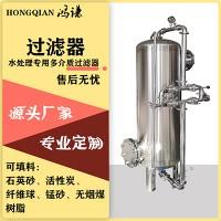 彭州鴻謙 飲用水過濾器 污水處理過濾器 廠家直供支持定制