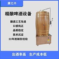 萊蕪康之興廠家定制設備 知名啤酒設備供應商 啤酒設備廠